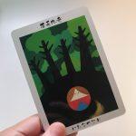 本日の 日本の神様カードは、磐長姫神社