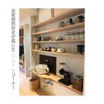 住まい方アドバイザー 大阪校勉強会で学ぶ 暮らしづくり